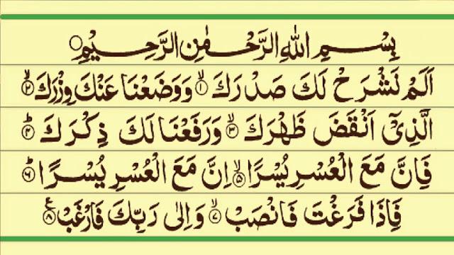 8 Keajaiban dan Kedahsyatan dari Surat Al Insyiraah