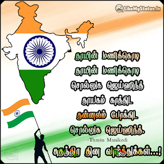 Tamil independence day quote