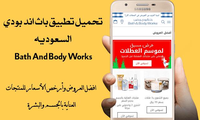تحميل تطبيق باث اند بودي السعوديه | لتسوق منتجات العناية بالجسم بأفضل الأسعار وأقوى العروض