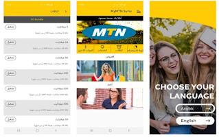 تحميل تطبيق MTN TV 2021 لمشاهدة الأفلام والقنوات التلفزيونية