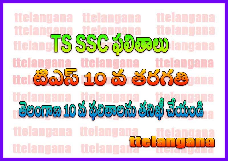 తెలంగాణ బోర్డు ఎస్ఎస్సి ఫలితాలు Telangana SSC 10th Results