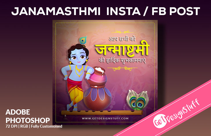 2002 Janamashtami FB Insta Post Photoshop Banner