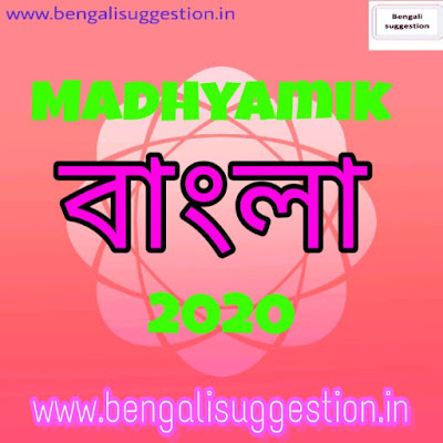 Madhyamik Bengali suggestion 2020 WB ( First language Bengali)