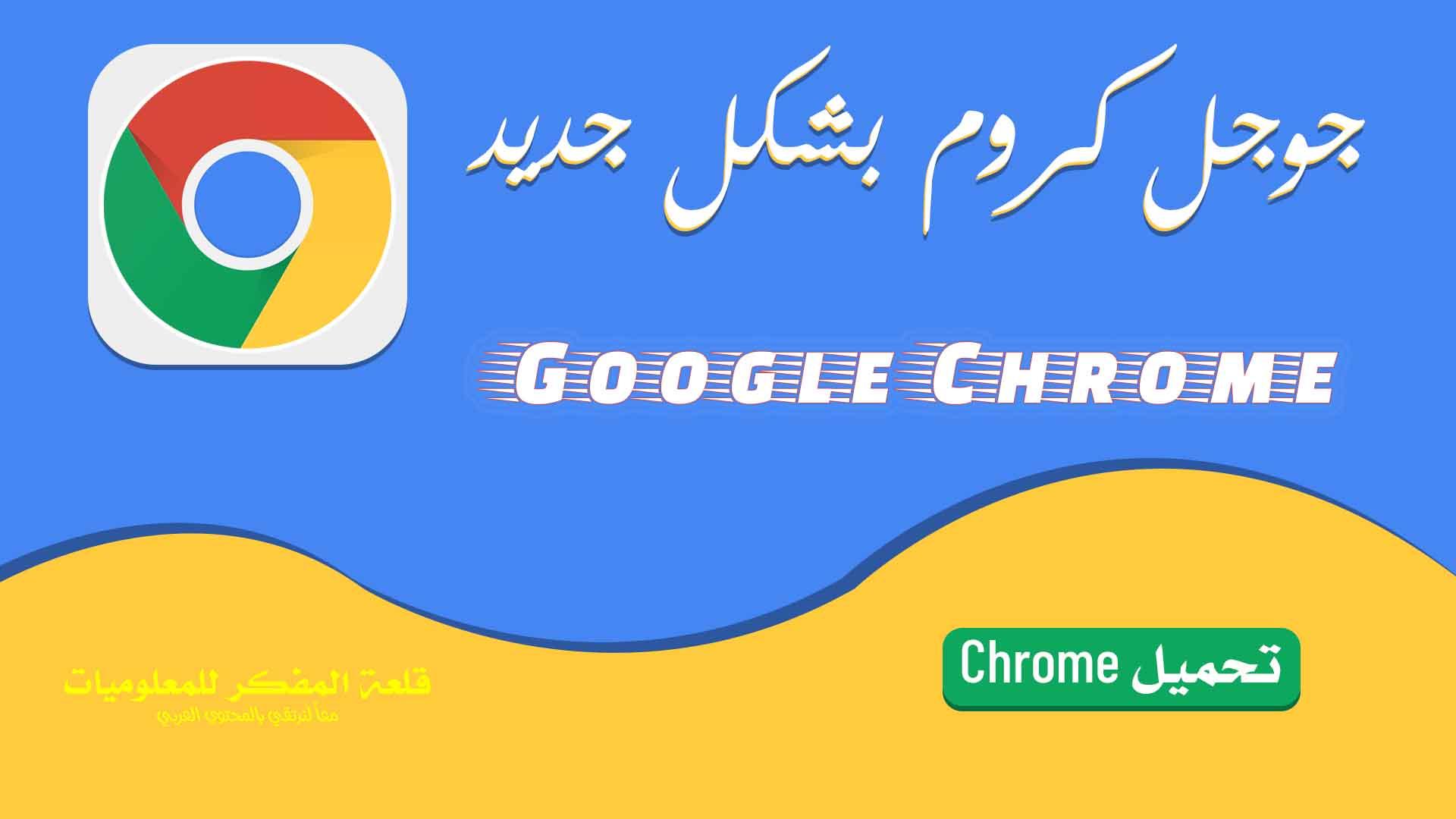 كيفية تحميل متصفح جوجل كروم الرسمي من الموقع الرسمي مباشرة للكمبيوتر والهاتف وجميع أنظمة التشغيل