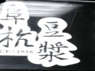 阜杭豆漿菜單2020