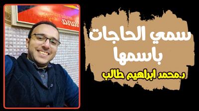 قصائد واشعار الدكتور محمد ابراهيم طالب  | الحب الحلال | سكة سفر | سمي الحاجات باسمها | نظرة