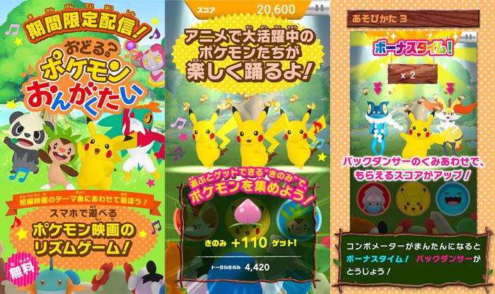 Dancing? Pokémon Band App