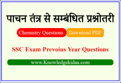 पाचन तंत्र से सम्बंधित प्रश्नोतरी | SSC Exam Prevoius Year Questions | PDF Download