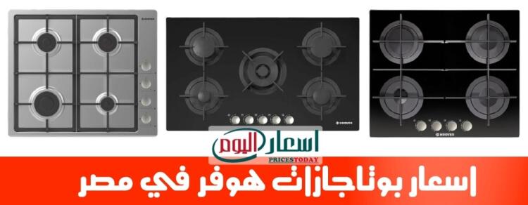 اسعار بوتاجازات هوفر في مصر 2021 بجميع انواعها