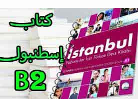 تحميل كتاب إسطنبول B2 لتعلم اللغة التركية