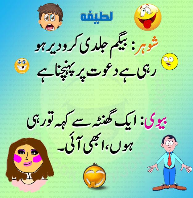 #UrduJoke – Shauhar begum jaldi karoo der ho rahi hi…☺..