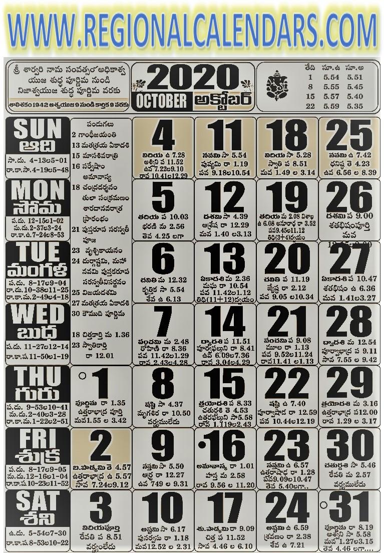 Telugu Calendar. October,2020.