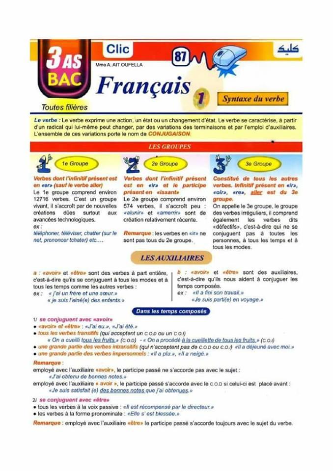 ملخص رائع لجميع دروس مادة اللغة الفرنسية لطلاب بكالوريا