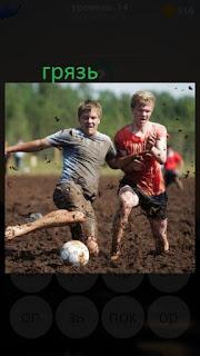 389 фото мальчики играют в футбол в грязи 14 уровень