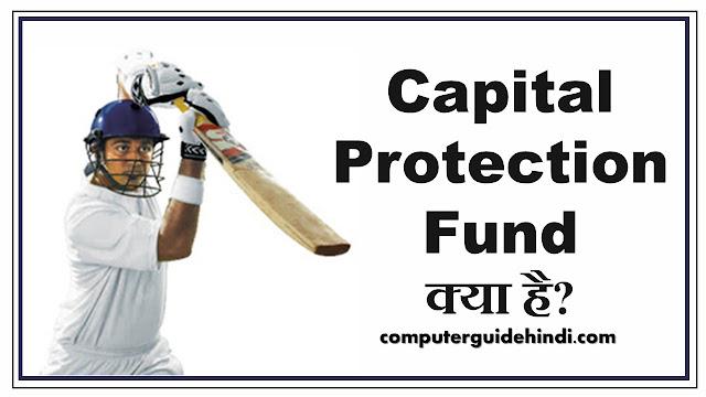 Capital Protection Fund क्या हैं?