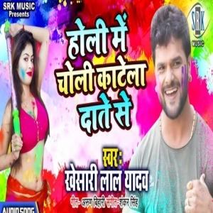 Free Download Holi Me Saiya Nanado Ke Bhaiya khesari lal yadav new bhojpuri song download