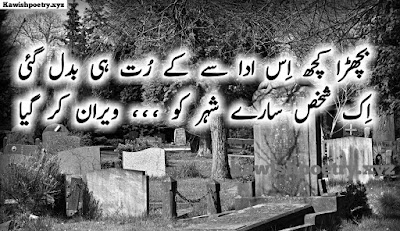Sad Death Poetry In Urdu