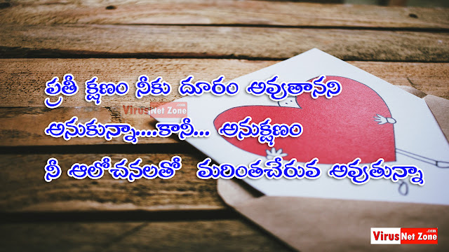 Telugu Golden Words Quotes With Images   Telugu Manchi