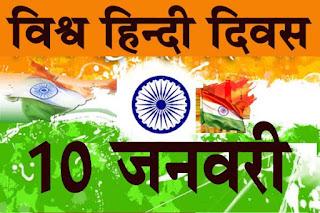 विश्व हिन्दी दिवस पर कविता