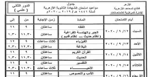 جدول امتحانات الصف الثالث الثانوي الازهري 2020 دور ثانى