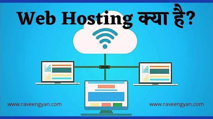 वेब होस्टिंग क्या है? पूरी जानकारी हिंदी में.