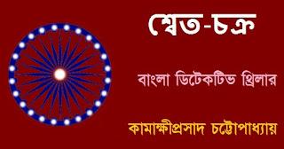 Bengali Detective Thriller Story E-book PDF