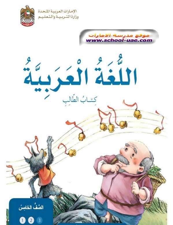 كتاب الطالب لغة عربية للصف الخامس الفصل الثالث 2020 الامارات