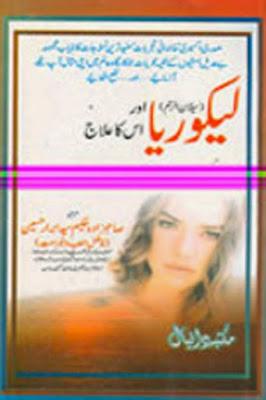 Lekouria Aur Us Ka Ilaj Urdu PDF Book