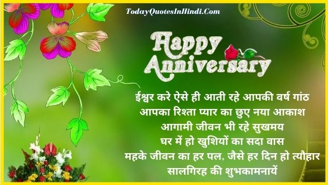 anniversary wishes in hindi, marriage anniversary quotes