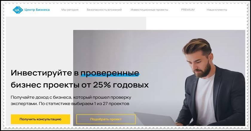Мошеннический сайт businvest.ru – Отзывы, развод, платит или лохотрон? Мошенники Центр Бизнеса