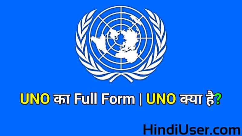 UNO Ka Full Form