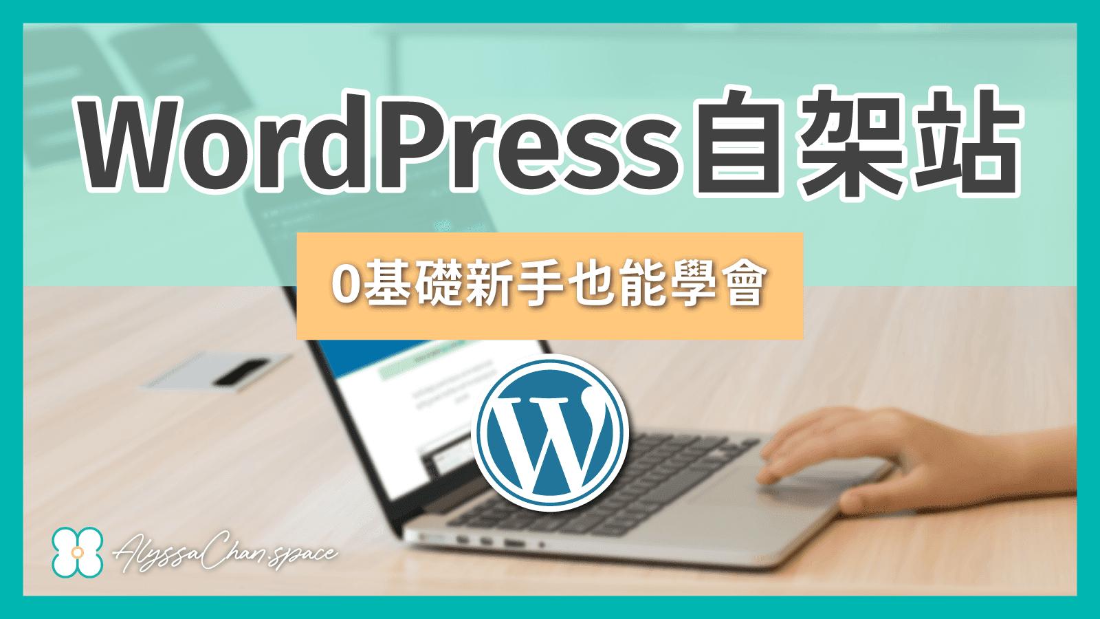 [WordPress] 0基礎新手架站入門實操教學