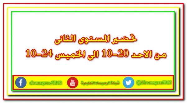 تحضير المستوى الثانى رياض اطفال من الاحد 20 -10 الى الخميس 24-10