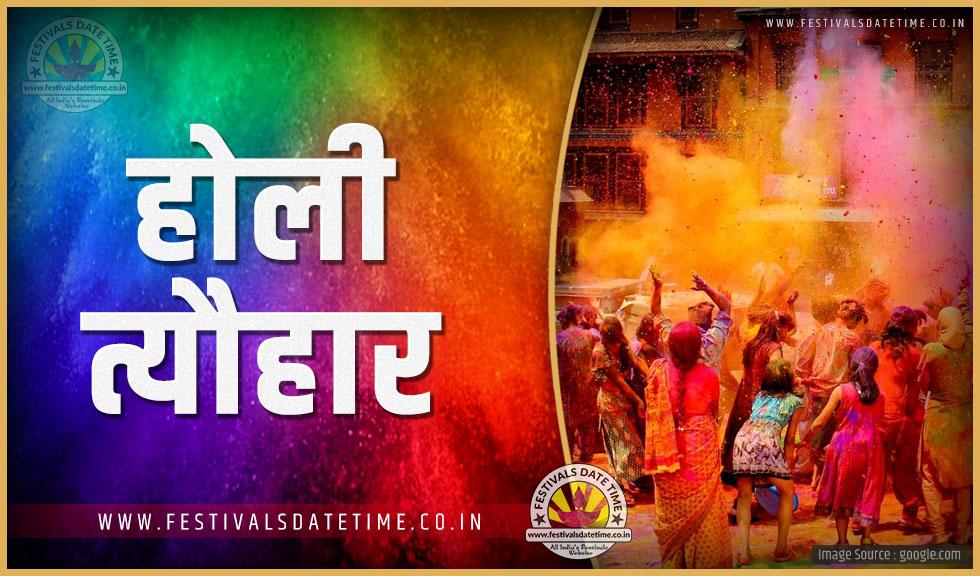 Holi 2022 Date In India Calendar.