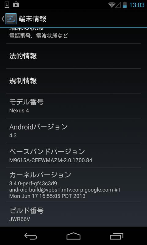【Nexus4】再生品を試す 3