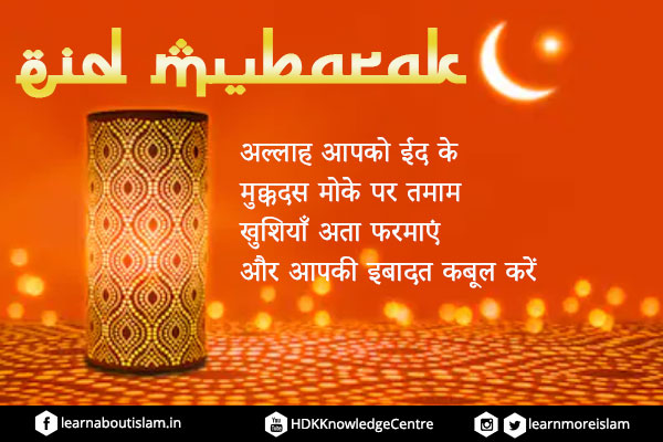 EID Mubarak Wishes, Messages & Whatsapp Status and Quotes