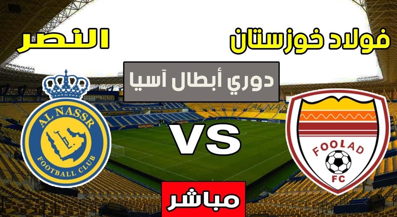 بث مباشر مشاهدة مباراة النصر السعودي ضد فولاد الإيراني