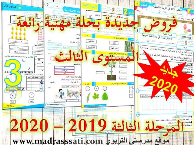 فروض المستوى الثالث - المرحلة الثالثة 2019-2020