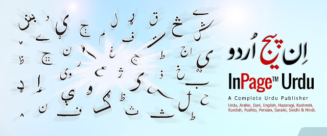 InPage Quranic Publishing System