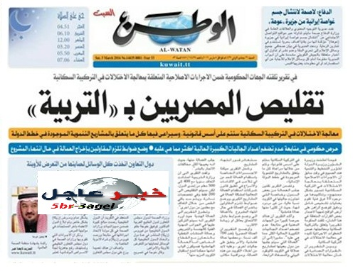 الكويت - تخفيض اعداد المعلمين المصريين المتعاقده معهم سنويا والتعاقد للتخصصات النادرة فقط