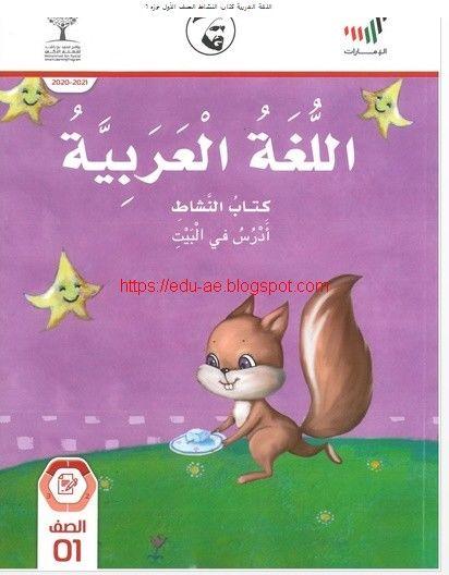 كتاب النشاط مادة اللغة العربية للصف الأول الفصل الاول 2020-2021 تعليم الامارات