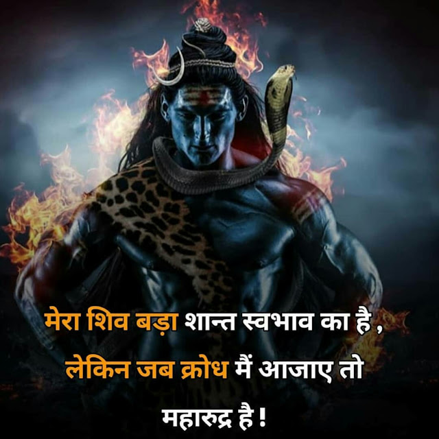 Mahakal Ki Image with quotes