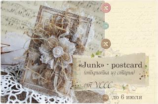http://vintagecafecard.blogspot.ru/2016/06/junk-postcard.html