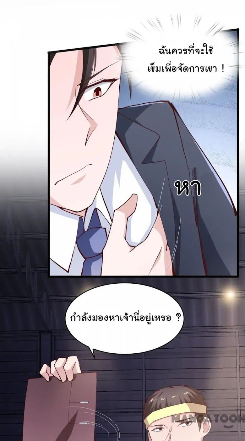 Almight Network - หน้า 24