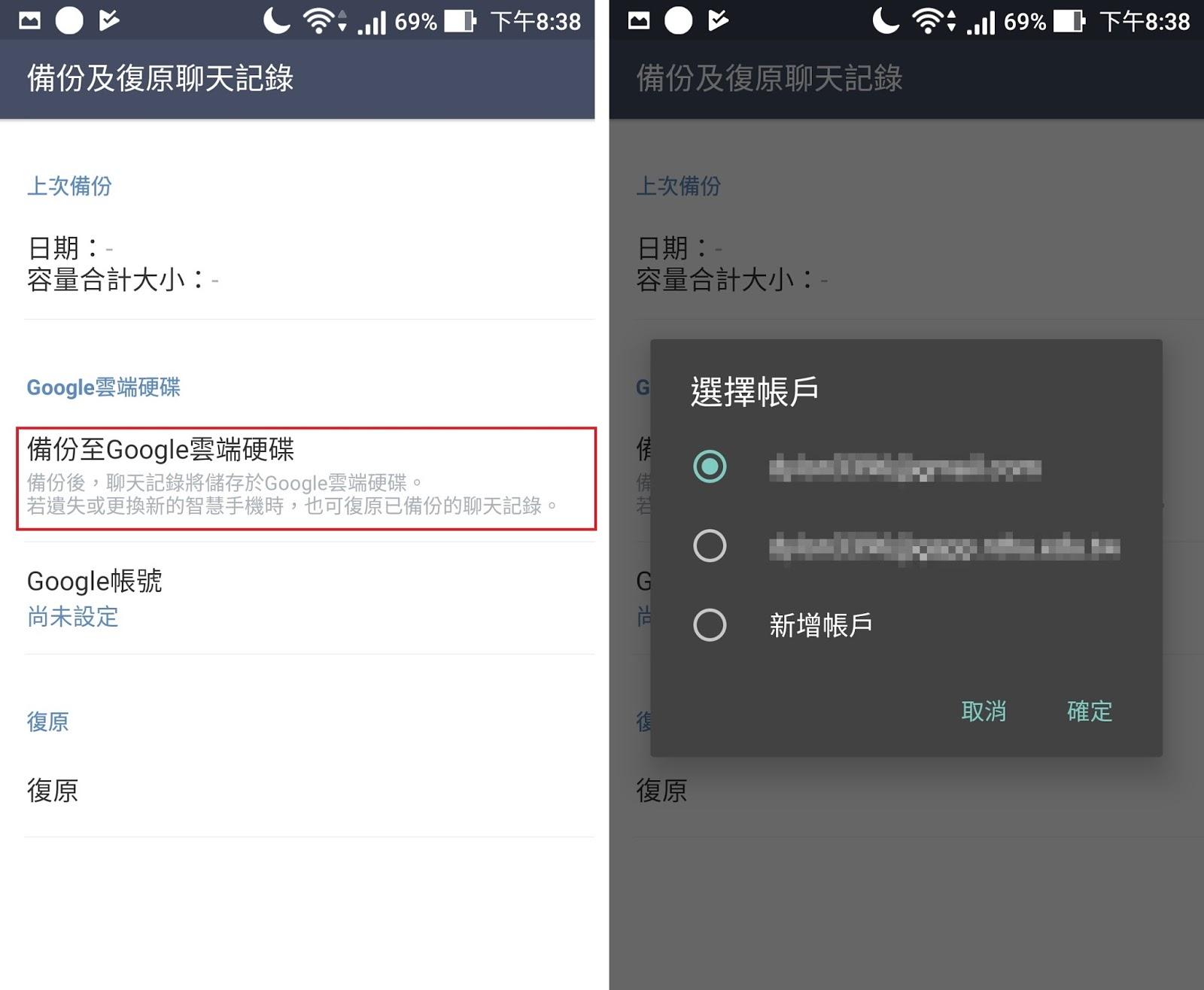Screenshot 20170531 203831 - [教學] Line 終於開放 Android 使用者「雲端備份」聊天紀錄!趕快來更新吧!