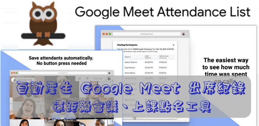 使用擴充功能自動產生 Google Meet 出席紀錄,遠距會議/上課點名工具