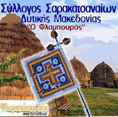 Εκδήλωση του Συλλόγου Σαρακατσαναίων Δυτικής Μακεδονίας αφιερωμένη για τα 200 χρόνια απο την Επανάσταση του 1821