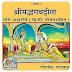 Shrimad Bhagwat Geeta Book in Hindi PDF Gitapress Gorakhpur Free Download