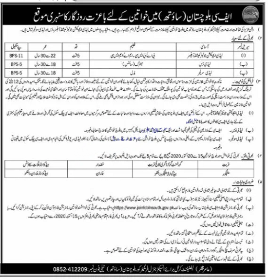 fc-frontier-crops-balochistan-jobs-2020-application-form