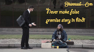 Never Make False Promise Story